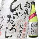 【送料無料】越後酒造場 越後のひやおろし純米酒500ml瓶×1ケース(全12本)