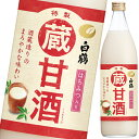 【送料無料】白鶴酒造 白鶴 蔵甘酒940g瓶×1ケース(全6本)