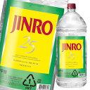 【送料無料】眞露 JINRO(ジンロ)25度4Lペットボトル×1ケース(全4本)【to】