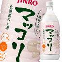 【送料無料】眞露 JINRO(ジンロ)マッコリ1L×1ケース(全15本)
