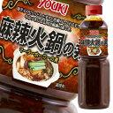 【送料無料】ユウキ 麻辣火鍋の素580g×2ケース(全12本)