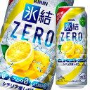 【送料無料】キリン 氷結ZERO シチリア産レモン500ml缶×1ケース(全24本)