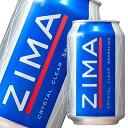 【訳あり※賞味期限2021年12月末】【送料無料】ジーマ330ml缶×1ケース(全24本)
