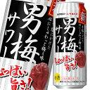 【送料無料】サッポロ 男梅サワー500ml缶×1ケース(全24本)