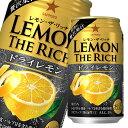 【送料無料】サッポロ レモン・ザ・リッチ 濃い味ドライレモン350ml缶×2ケース(全48本)