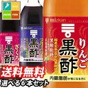 【先着限り!お得なクーポン付!】【送料無料】ミツカン お酢ドリンク500ml瓶(6倍希釈タイプ)1本