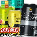 【送料無料】サッポロ チューハイ99.99(フォーナイン)350ml缶 1ケース単位で選べる合計24本セット【1ケース】【選り取り】