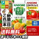 カゴメ 野菜生活100・紙パック飲料 12本単位で4種類選べる合計48本セット