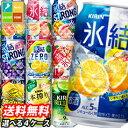 【送料無料】キリンチューハイ350ml缶 1ケース単位で選べる合計96本セット【4ケース】【選り取り】