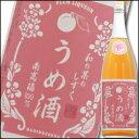 滋賀県・福井弥平商店 萩乃露 和の果のしずく うめ酒1.8L×1本