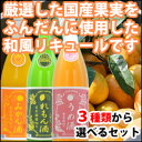 【送料無料】滋賀県・福井弥平商店 和の果のしずく4種類から選べる選り取り1.8L×2本セット