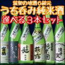 【送料無料】滋賀の地酒 うち呑み純米酒 6蔵元のお酒から選べる選り取り720ml×3本セット【近江】