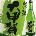 【送料無料】滋賀県・瀬古酒造 純米酒 大甲賀720ml×1ケース(全12本)