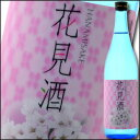 滋賀県・川島酒造 松の花 純米 花見酒720ml×1本【近江】【日本酒】【地酒】