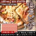 【大人数でお買い得】もちピザシート100枚入り(2枚入り×5...