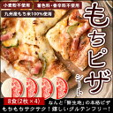 【ちょっぴりお得に】もちピザシート 8枚(2枚入り×4セット) グルテンフリー 小麦粉不使用 もち米...
