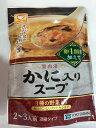 蟹入りスープ【250g×6パック入り】簡単美味しい蟹スープ