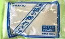 粉 わさび【B】350g入り【業務用】山葵 おろし 茶漬け 魚 鮮魚