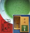 抹茶/茶筅セット茶筌(4種のいずれか) &抹茶 20gのセットです。京都宇治抹茶・奈良高山茶筅セット