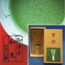 【ギフトにも】抹茶/茶筅セット茶筌(常穂) &抹茶(和光)20gのセットです。京都宇治抹茶・奈良高山茶筅セット【AR】