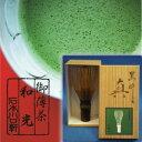 【ギフトにも】抹茶/茶筅セット茶筌(黒竹 真) &抹茶(和光)20gのセットです。京都宇治抹茶・奈良高山茶筅セット【AR】