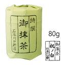 【抹茶 薄茶】宇治抹茶 祝の白/80g(中缶)【AR】 かき氷 製菓【AR】