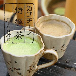 ほうじ茶 カプチーノ