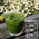【4袋に増量!】アイスで美味しい!抹茶専門店のグリーンティー...