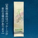 【煎茶】【玄米茶】京都 宇治煎茶玄米茶 【200g】