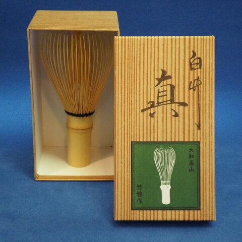 茶筅/白竹 真 日本製 奈良県/高山のベテラン作家さんに直接制作をお願いして作って頂いている茶筅です。【AR】
