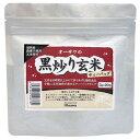 オーサワの黒炒り玄米(ティーバッグ)60g(3g×20包)【宅配便のみ】