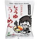 ベジタリアンのためのラーメン醤油(100g)【桜井】