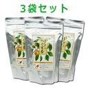 西式健康法の柿の葉茶3袋セット※送料無料(一部地域を除く)【柿茶・かきちゃ】