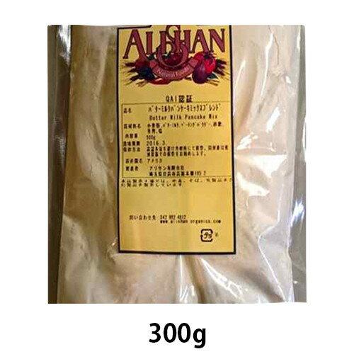 バターミルクパンケーキミックスブレンド 300g 【アリサン】