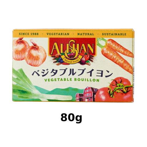 【アリサン】野菜ブイヨン(88g)※メール便不可