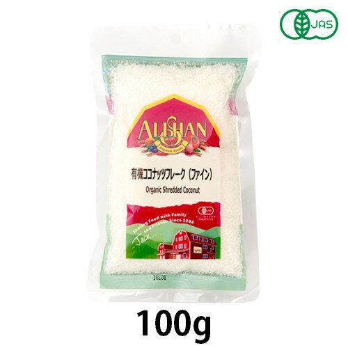 【アリサン】ココナッツフレーク(ファイン)(100g)※メール便不可