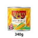 オーガニックスイートコーン缶 (340g) 【アリサン】