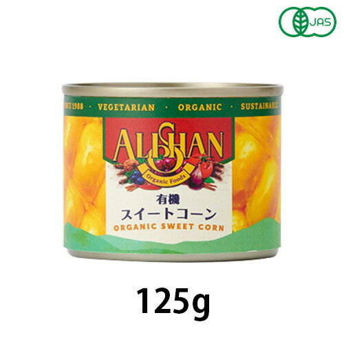 【アリサン】スイートコーン缶スモール125g