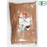 【アリサン】アリサン ココアパウダー 1kg(ココアバター10〜12%含有)