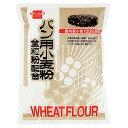 パン用小麦粉全粒粉配合 500g 【健康フーズ】