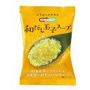 和だし玉子スープ(1食) 【コスモス食品】