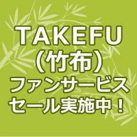【竹布特典】TAKEFU裏パイルソックスグレー...の紹介画像2