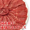 贈り物 鹿児島黒牛 モモスライス 400g すきやき しゃぶしゃぶ