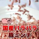 【国産豚】パラパラミンチ500g【ハンバーグ / ひき肉 / 挽肉 / お中元】【お買い物マラソン】