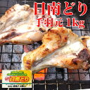 日南どり手羽元開き1kg【焼肉/BBQ/バーベキュー/地鶏/お中元】