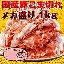 国産豚 こま切れ メガ盛り 1kg 切落し【生姜焼き/野菜炒め/豚汁/BBQ/バーベキュー/焼