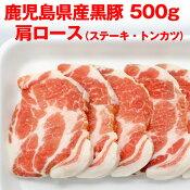 【鹿児島県産黒豚】肩ロース 500g【九州産/豚肉/ステーキ/黒豚】