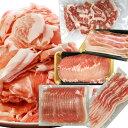 うまかもんお試し牛豚セット2.25kg 豚肉 牛肉