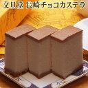 【I】文旦堂 チョコレートカステラ 220g 長崎カステラ ...