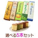 【I】長崎 文旦堂 カステラ 選べる5本セット 220g×5...